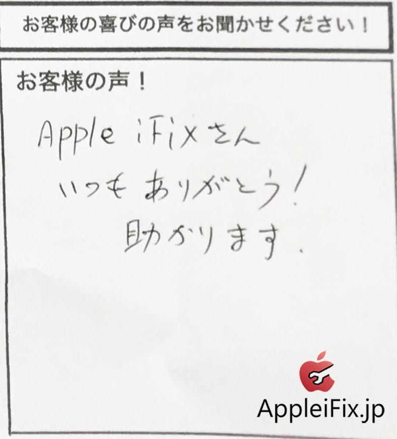 iphone6Plusガラス割れとタッチ病修理6.jpg