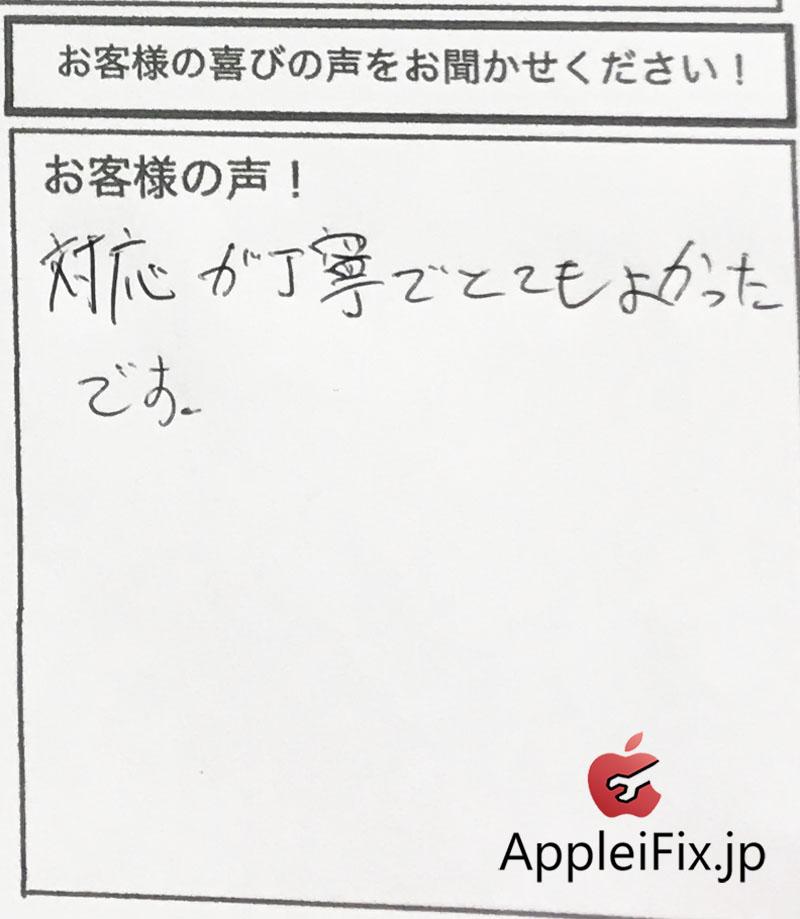 iPhone6S画面割れ修理 しんじゅく3.jpg