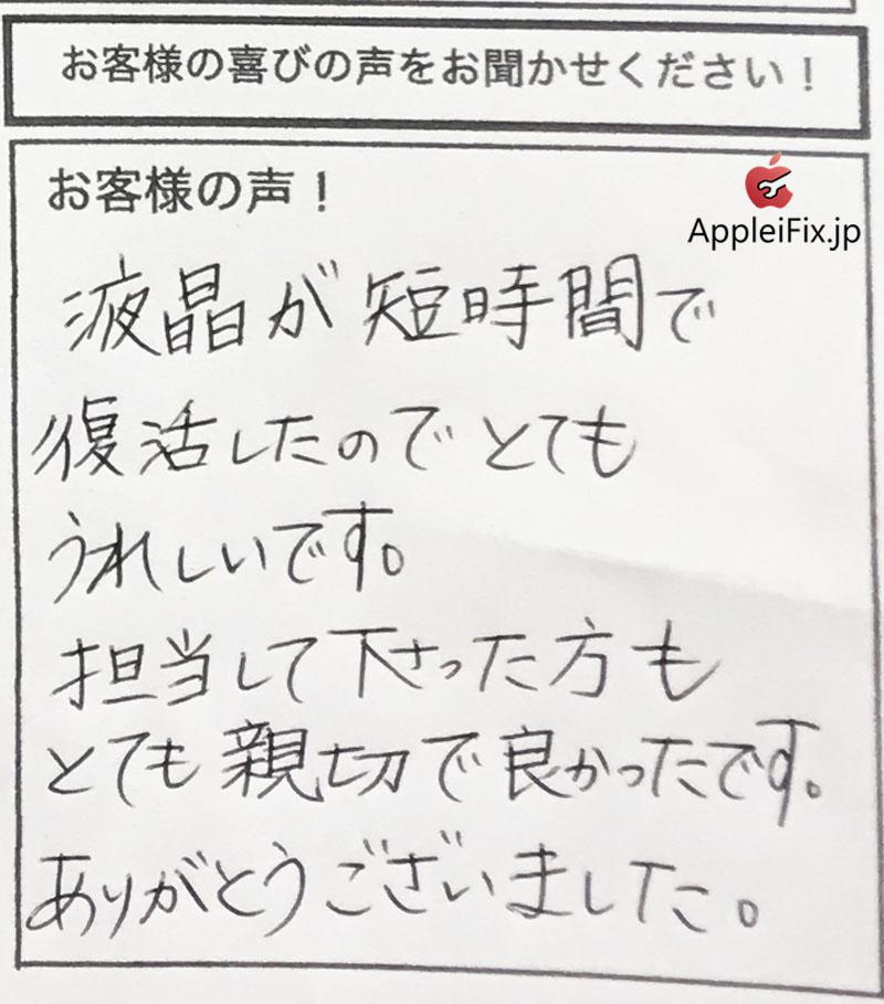 iPhone6S画面ヒビ修理2.jpg