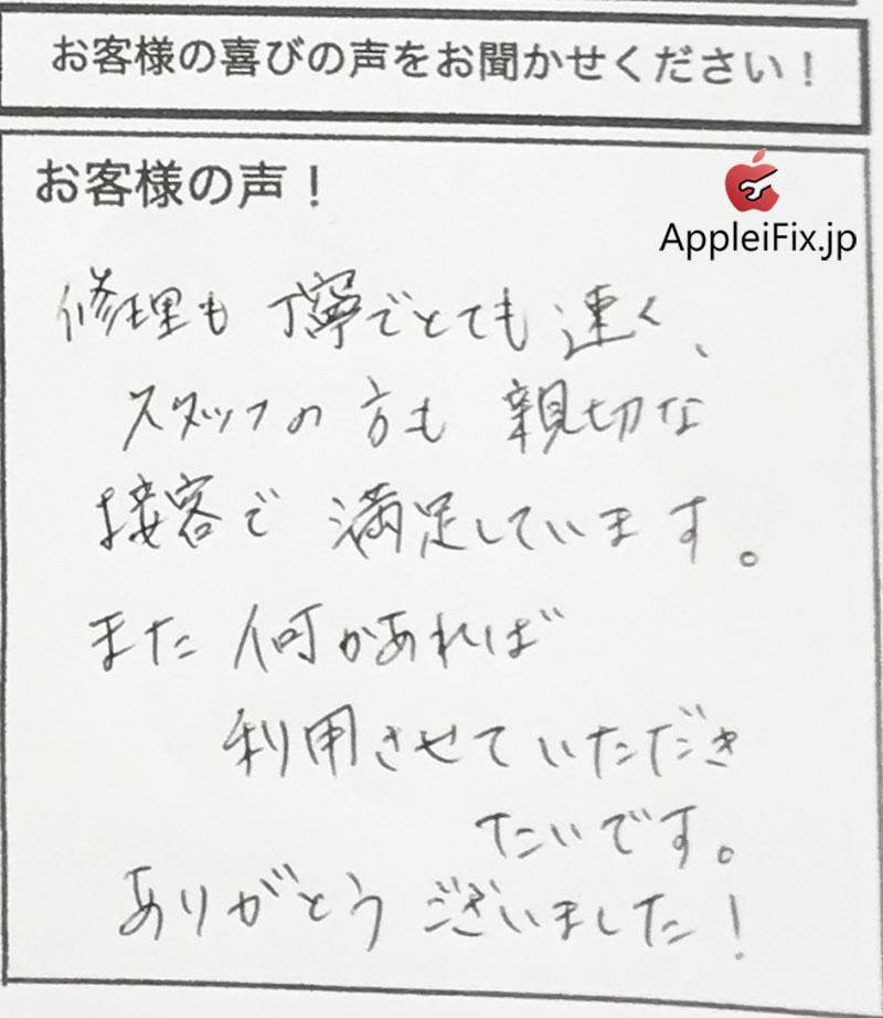 iPhone6修理6.jpg