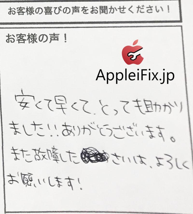 iPhone画面修理 新宿AppleiFix修理センター9.jpg
