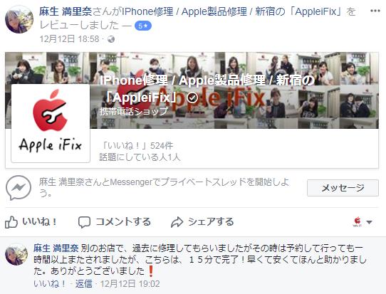 AppleiFix修理専門店のレビュー.png