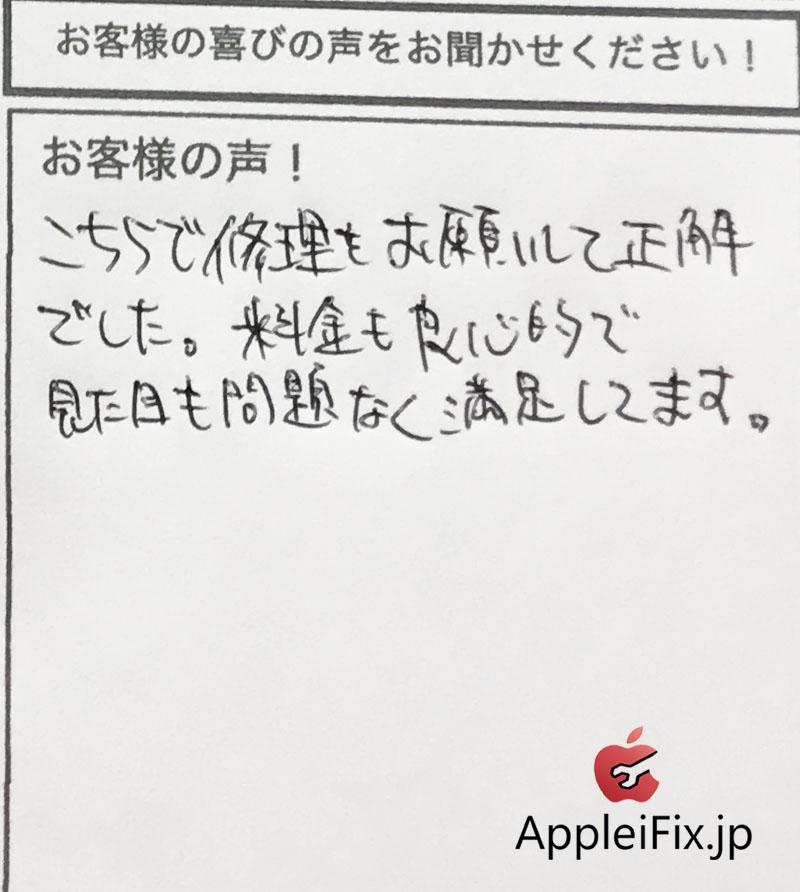 iphone5s画面割れ修理1.jpg
