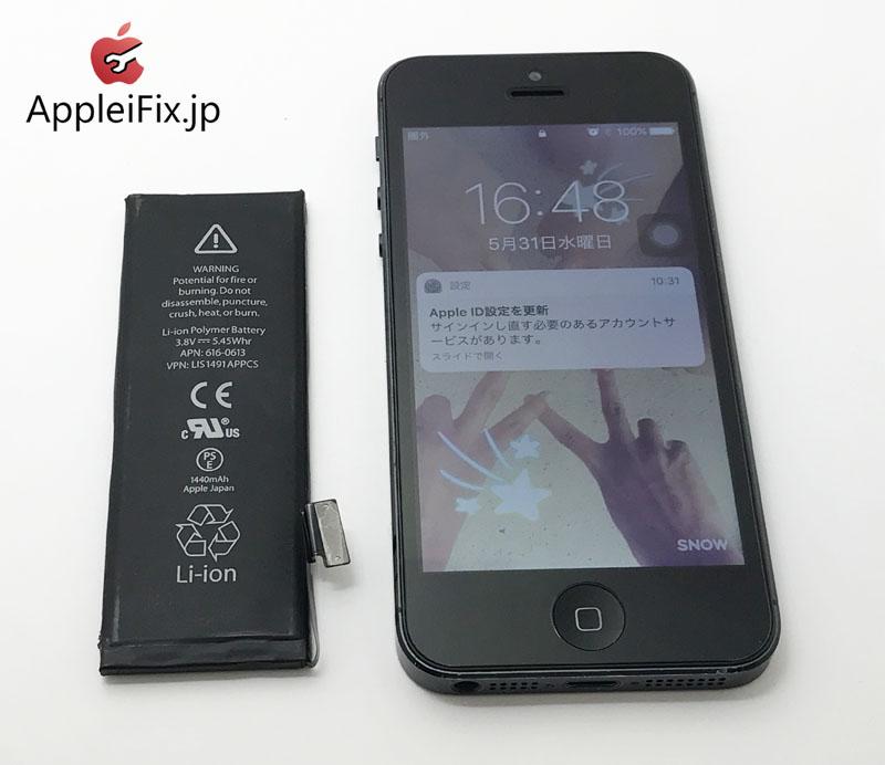 iPhone5画面割れ修理とバッテリー交換修理 配送修理5.JPG