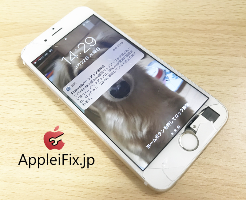 iPhone6S画面割れ修理.JPG