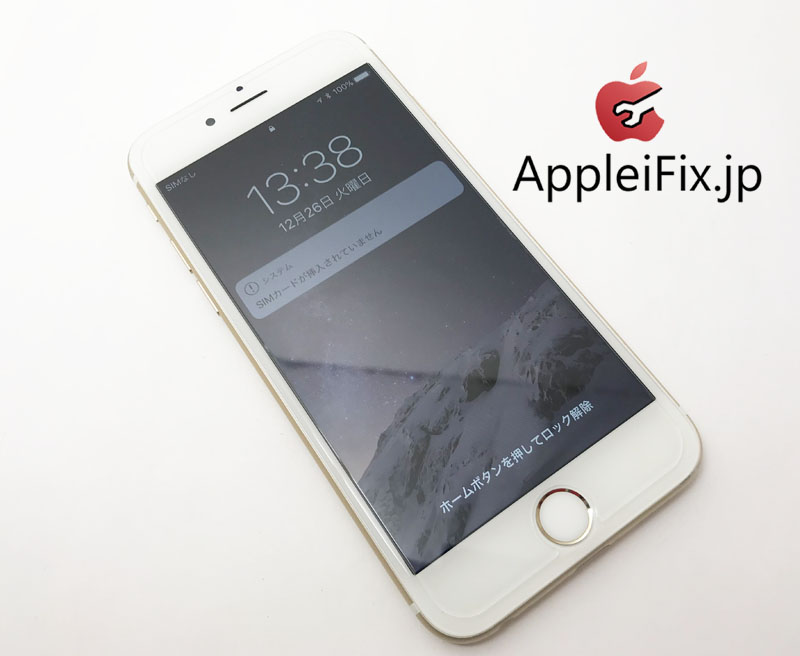 iPhone6S画面交換修理 全国配送修理6.JPG