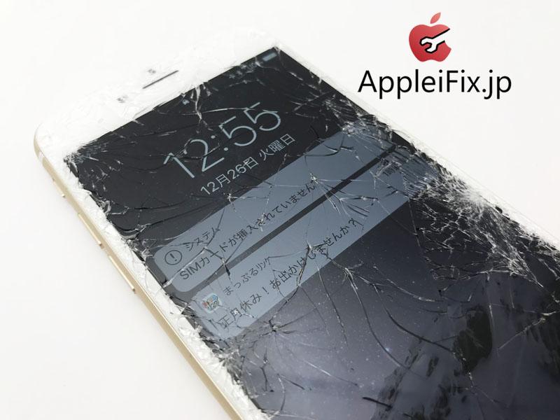 iPhone6S画面交換修理 全国配送修理8.jpg