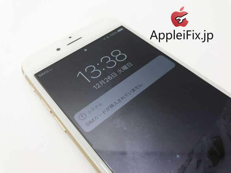 iPhone6S画面交換修理 全国配送修理3.jpg