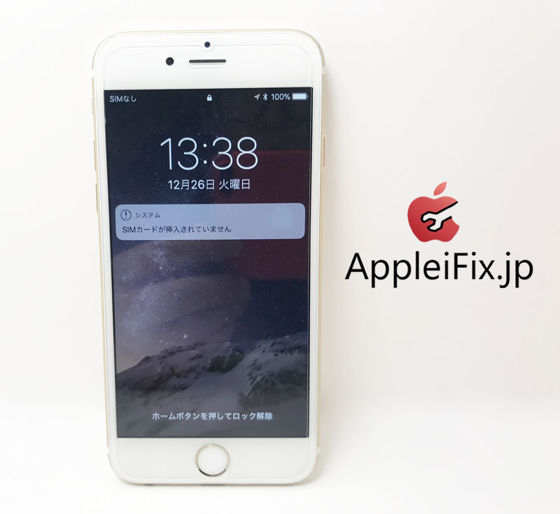 iPhone6S画面交換修理 全国配送修理5.JPG