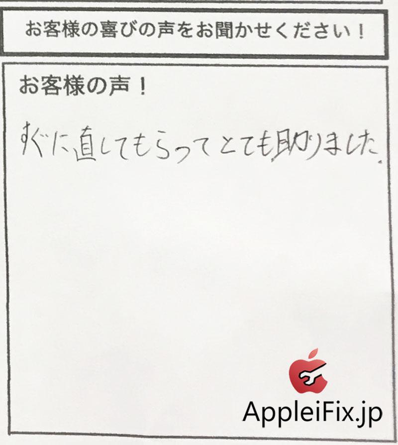 iPhone7 ガラス割れ修理6.jpg