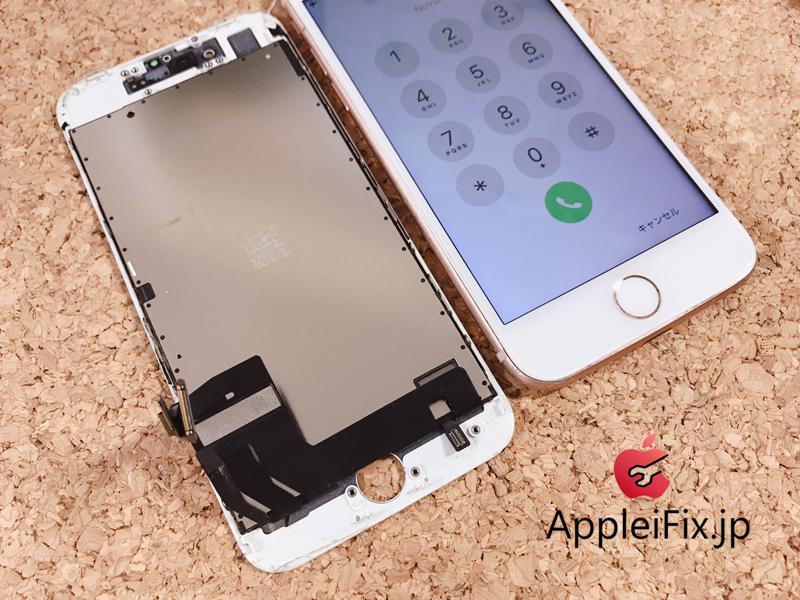 iPhone8画面割れ修理AppleiFix修理センター1.jpg