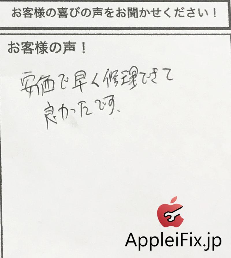 iPhone5S 画面交換修理4.JPG