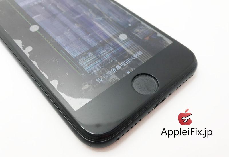 iPhone7 液晶交換修理 iPhone修理専門AppleiFix1.jpg