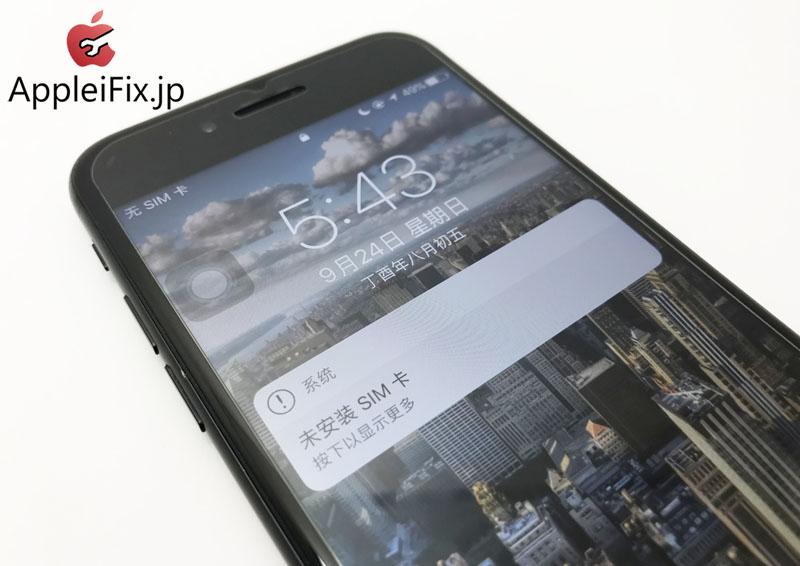 iPhone7 液晶交換修理 iPhone修理専門AppleiFix4.JPG