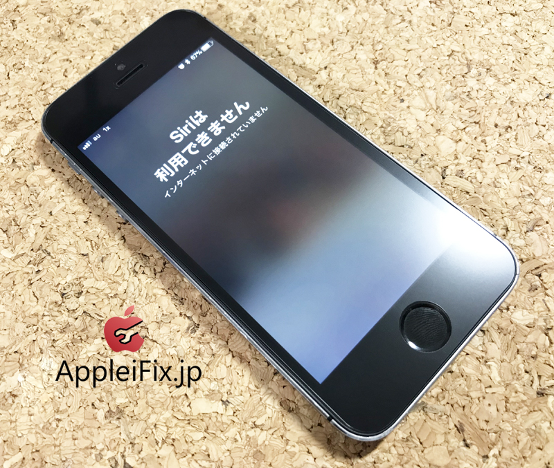 Phone5画面修理2.jpg