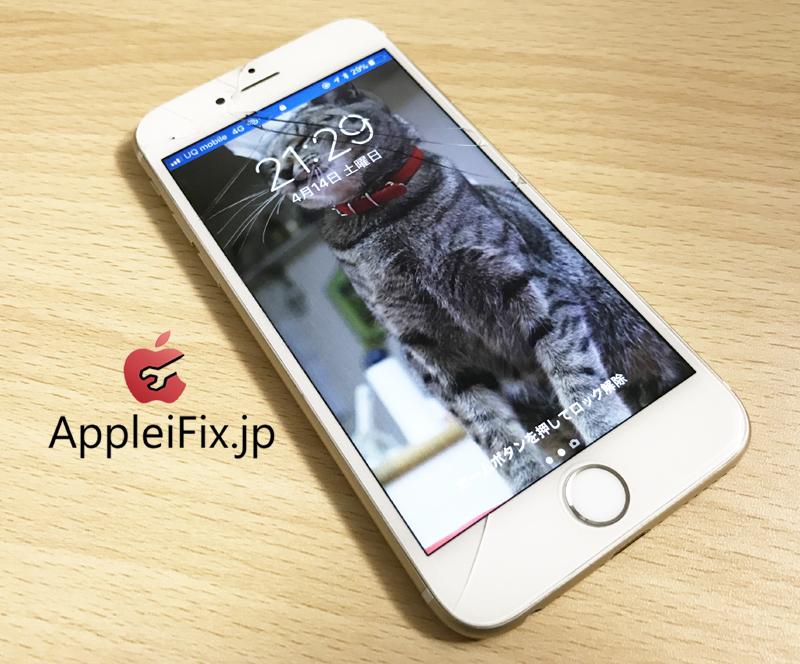 iPhone6s修理新宿AppleiFix修理センター1.jpg