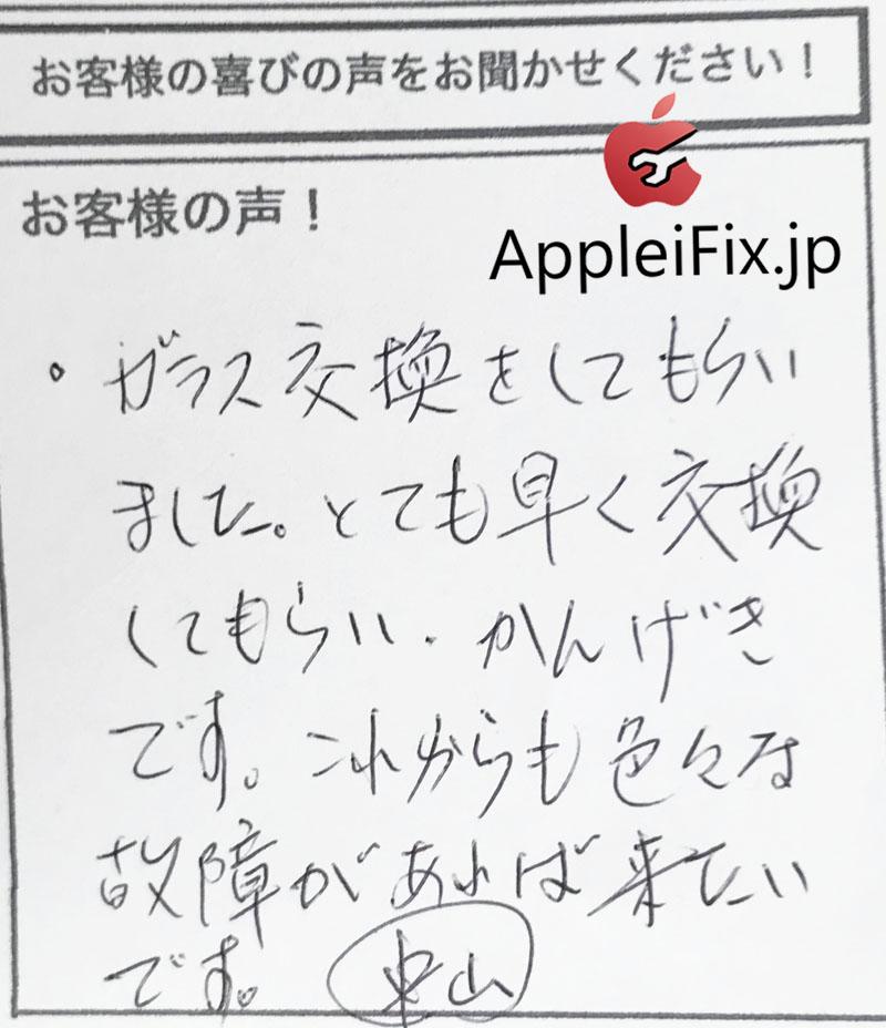 iPhone6Plus 画面割れ修理 新宿AppleiFix修理専門店1.jpg