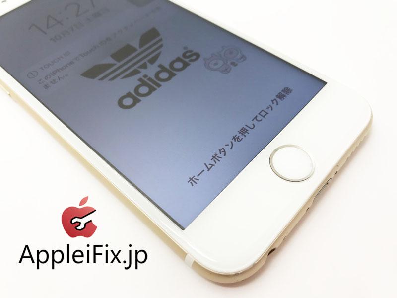 iPhone6液晶交換修理AppleiFix3.jpg
