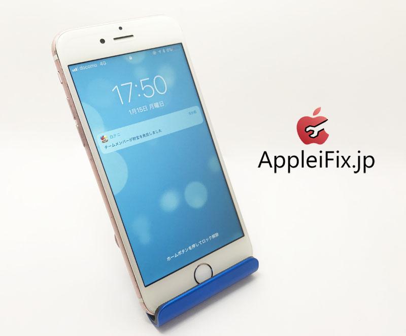 iPhone6S液晶交換新宿APPLEIFIX3.jpg