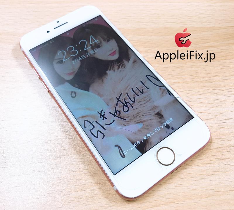 iPhone7ガラス交換修理2.jpg