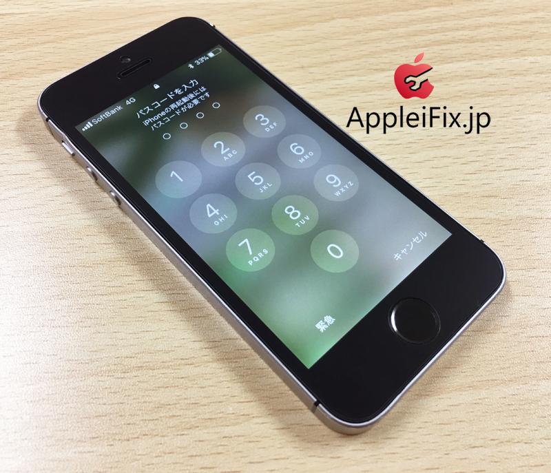 iPhoneSE画面修理と凹み緩和修理4.JPG