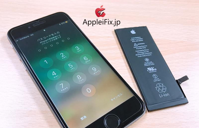 iPhone6S画面割れ修理とバッテリー交換修理6.JPG