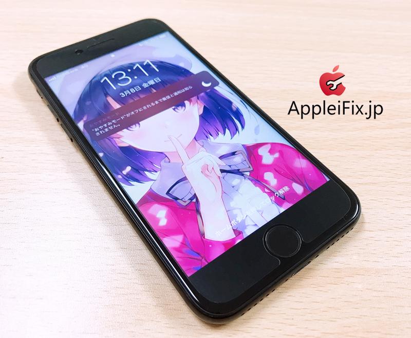 iPhone7画面割れ修理AppleiFix修理センター1.jpg