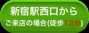 iPhone修理新宿西口