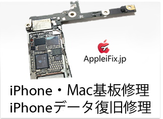 iPhone保護シート張替え