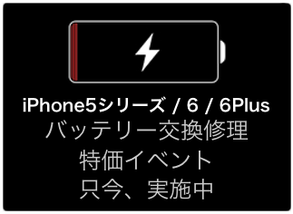 iPhoneバッテリー交換修理