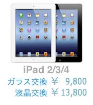 iPadガラス交換修理