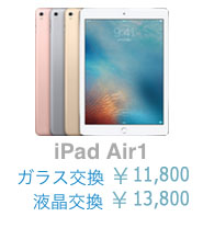 iPad修理新宿