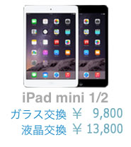 iPod修理新宿