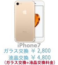iPhone修理03-5937-5336