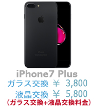 iPhone6画面修理